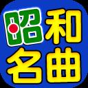 日本昭和名曲Showa Songs