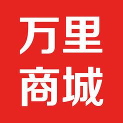 万里商城2.5.31 IOS版