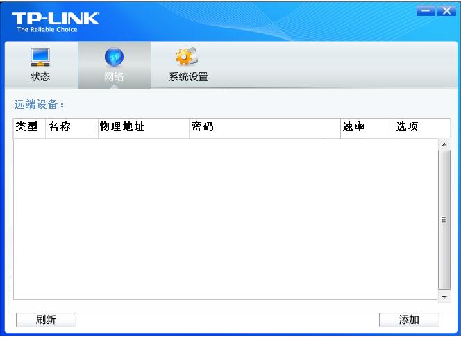 旭东泰ekl-NCR200分组软件截图1