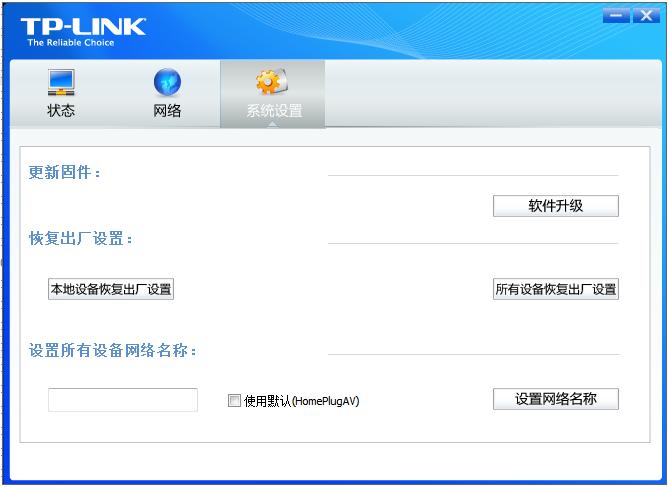 旭东泰ekl-NCR200分组软件截图2