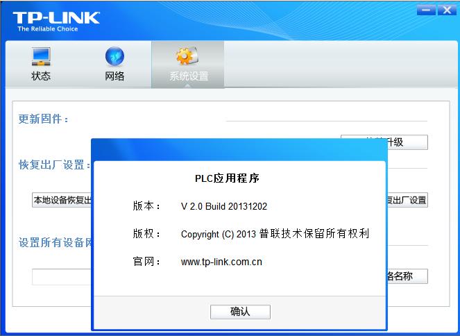旭东泰ekl-NCR200分组软件截图3
