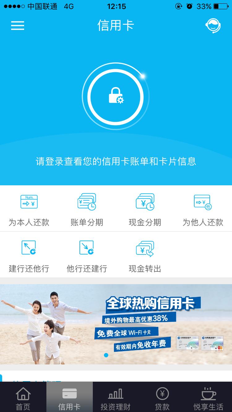中国建设银行(安卓手机客户端)截图