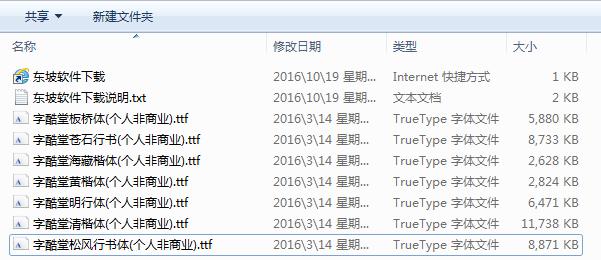 7款字酷堂字体合集ttf格式截图0