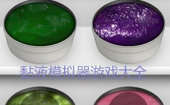 黏液模拟器游戏_粘液摸拟器最新版_黏液模拟器手机版