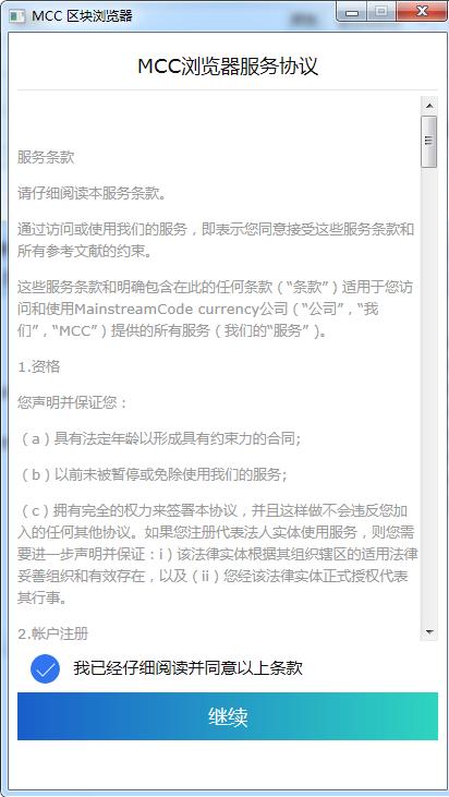 MCC公链浏览器电脑版截图0