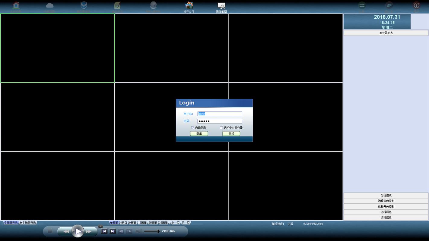 宏视采集卡远程监控软件(NVCMS)截图0