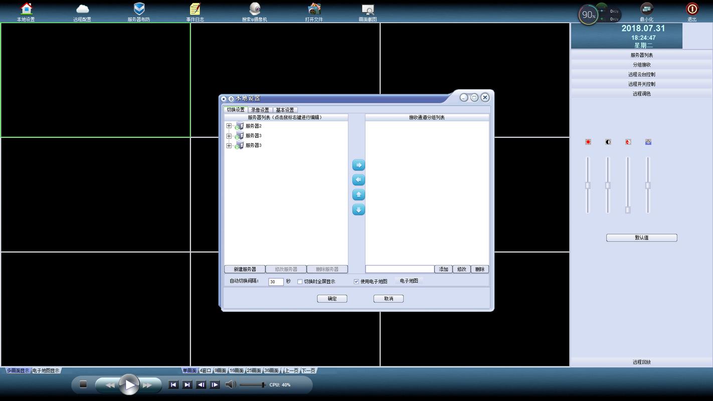 宏视采集卡远程监控软件(NVCMS)截图1