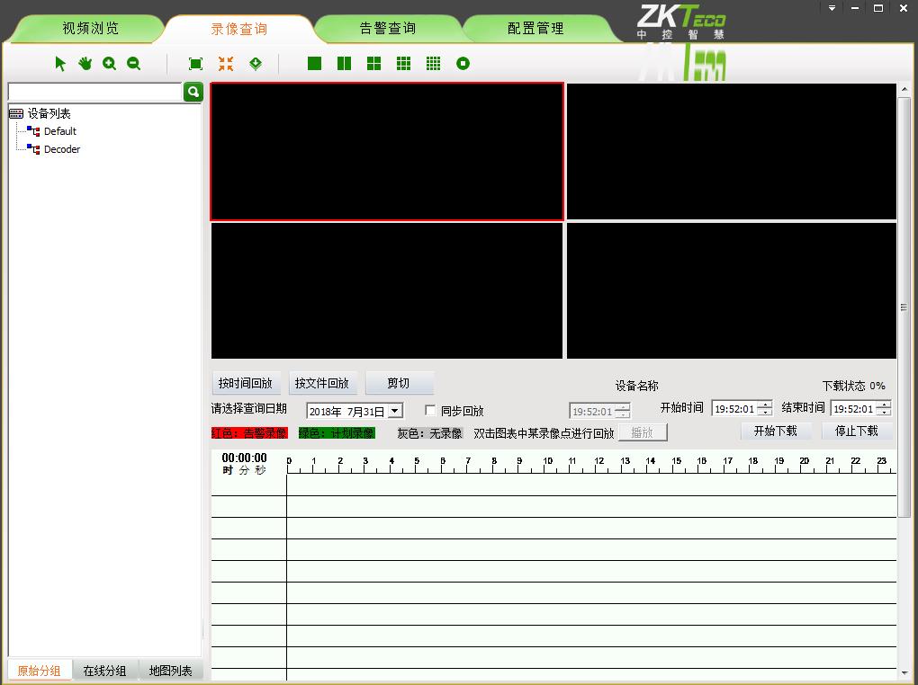 中控8系列视频监控电脑端截图1