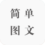 简单图文app