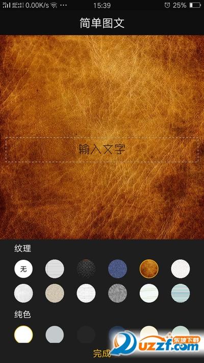 简单图文app截图