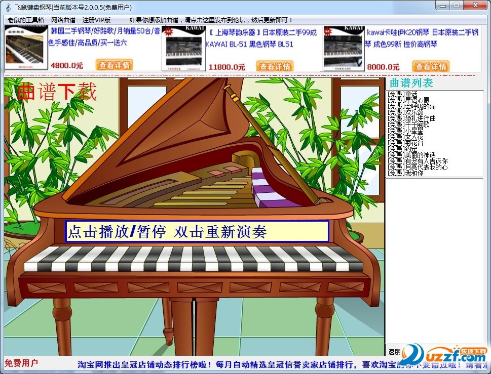 飞鼠键盘钢琴截图1