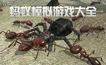 蚂蚁模拟器手机版_3d蚂蚁游戏中文版