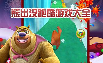熊出没酷跑手机游戏_熊出没改编的跑酷游戏