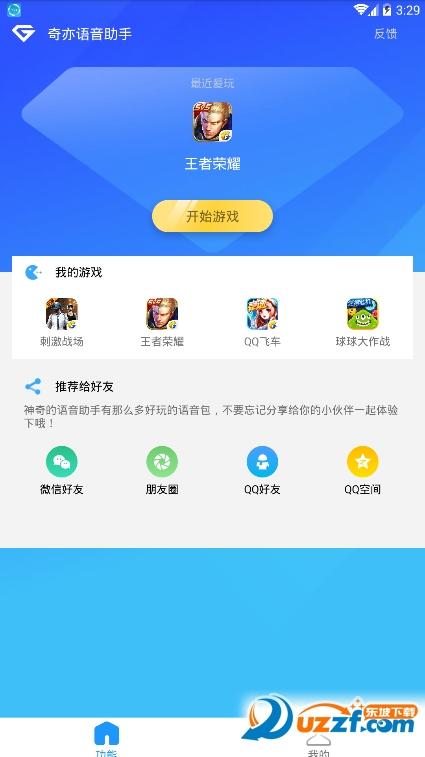 奇亦语音助手app截图