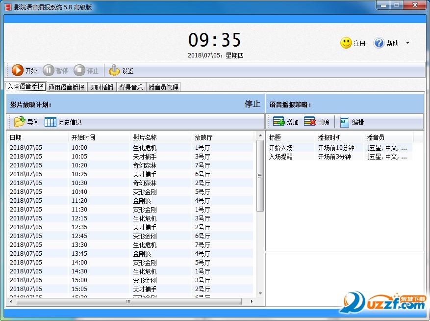 影院语音播报系统软件截图0