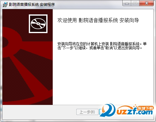 影院语音播报系统软件截图1