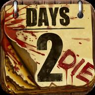 第2天死手游1.24.0 手机版