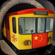 柏林地铁模拟3D手机版1.0 安卓版