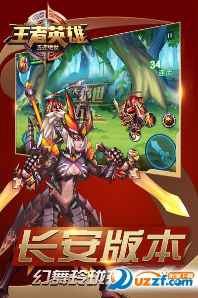 王者英雄五连绝世九游版截图