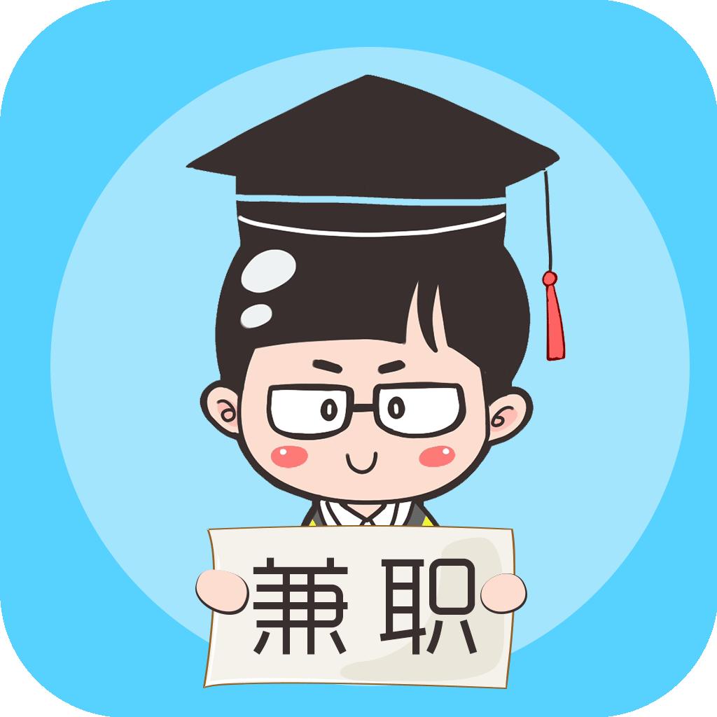 大学生兼职平台!