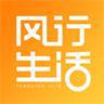 风行生活app