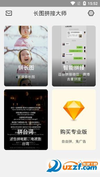 长图拼接大师app