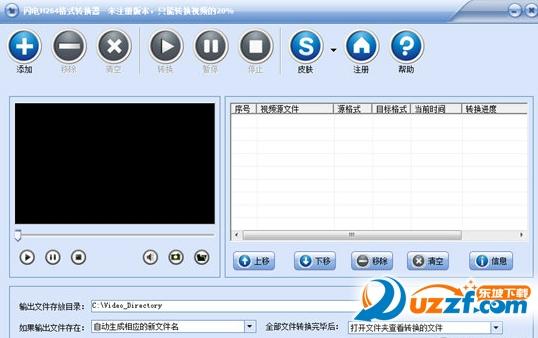 闪电h264格式转换器截图0