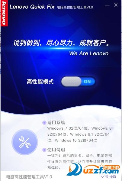 电脑高性能管理工具截图0