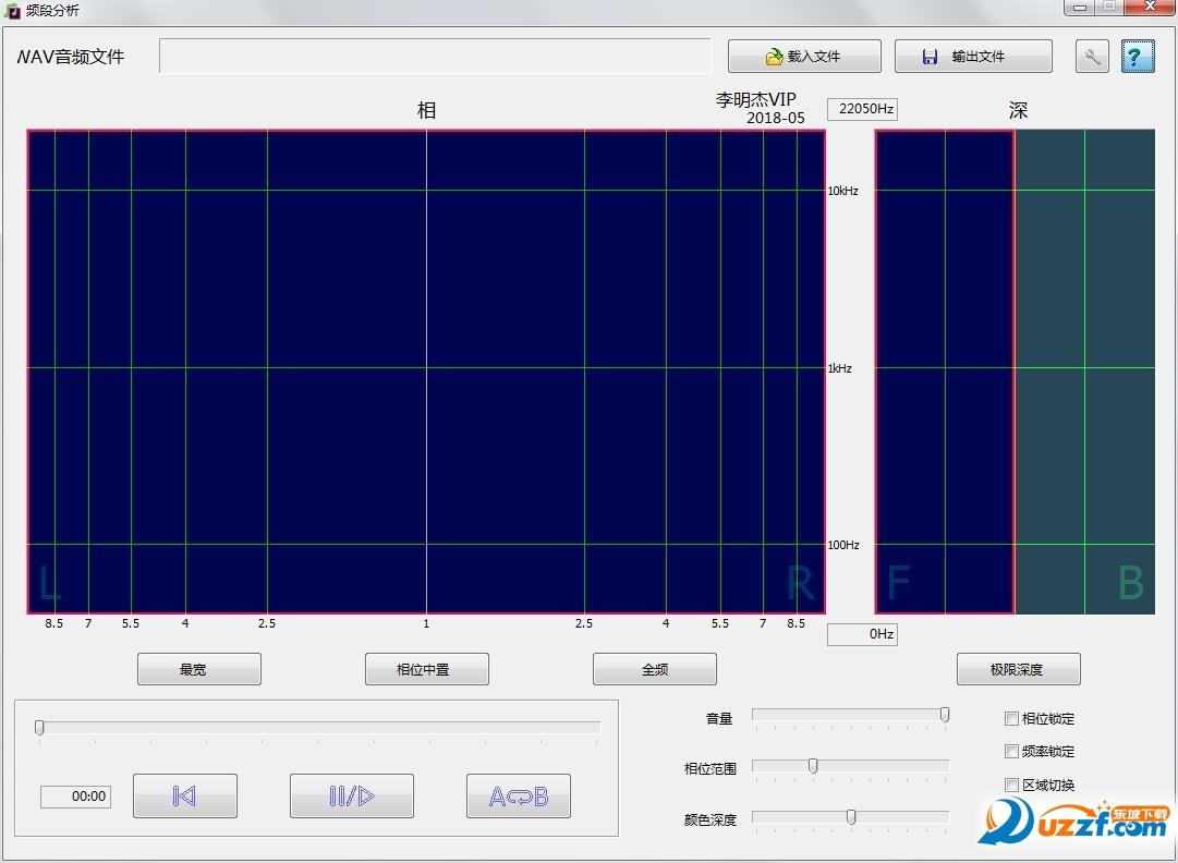 频段分析软件截图1