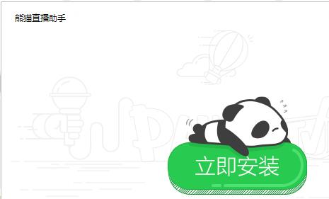 熊猫tv直播助手(熊猫tv直播神器)