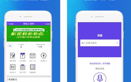 网络工程师app