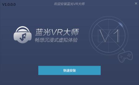 蓝光VR大师官方版