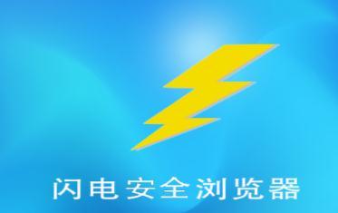 闪电极速浏览器pc版