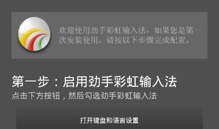 彩虹�入法app