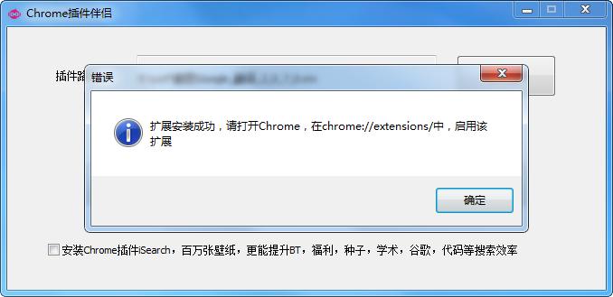 Chrome插件伴侣