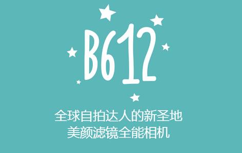 B612咔叽ios