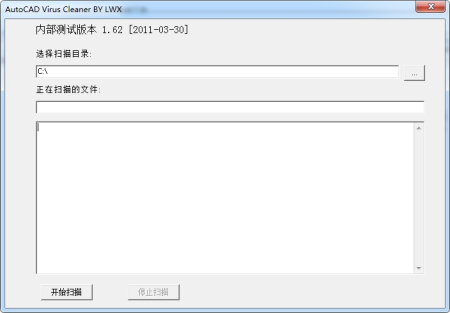 AutoCAD Virus Cleaner(CAD杀毒软件)