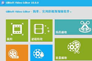 多功能视频编辑器(GiliSoft Video Editor)