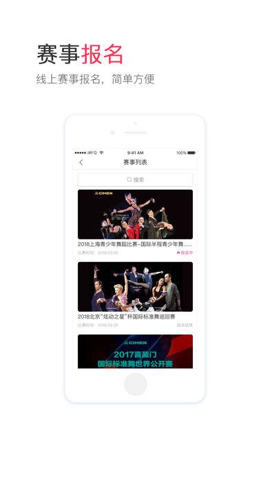 趣舞蹈app截图