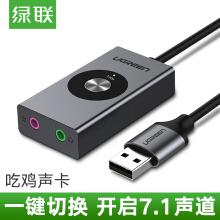 绿联USB7.1外置声卡驱动
