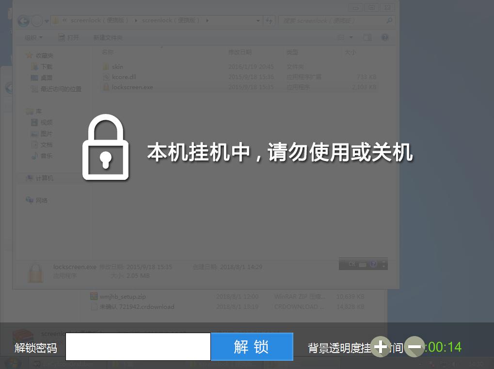 电脑屏幕锁定工具截图0