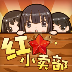 红星小卖部游戏1.0 手机版