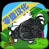 一枪世界猫汉化版