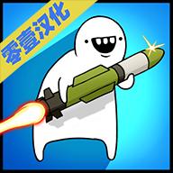 导弹RPG汉化版