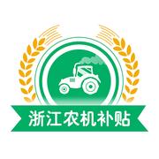 浙江农机补贴app1.0.6苹果版