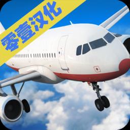 飞行员驾驶模拟汉化版1.1.0 最新免费版