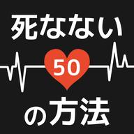 50种不死方法游戏1.0.0 安卓版