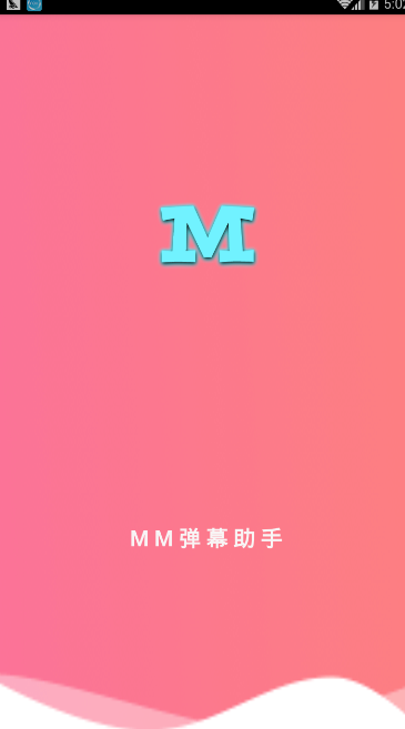 MM弹幕助手app截图