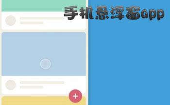 手机悬浮窗app