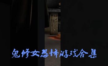 鬼修女恐怖游戏合集